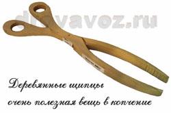 деревянный захват для копчения